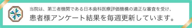 日本歯科医療評価機構がおすすめする松戸市のインプラント治療・なんば歯科クリニックの口コミ・評判